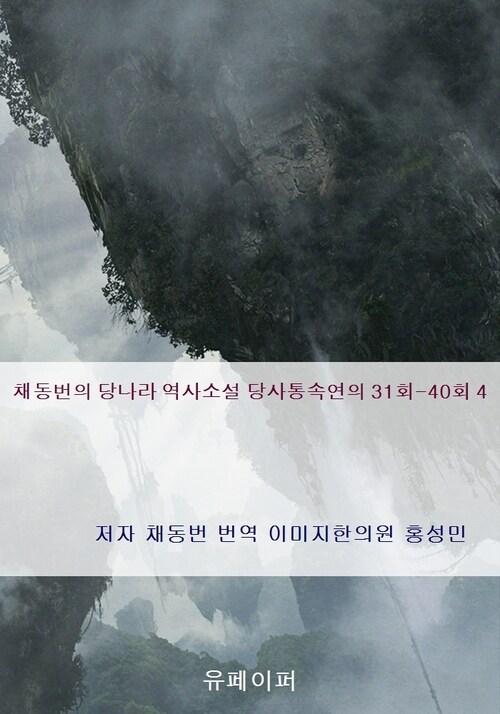 채동번의 당나라 역사소설 당사통속연의 31회-40회 4