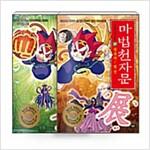 [세트] 마법천자문 36~37 세트 - 전2권