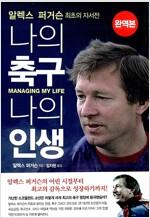 알렉스 퍼거슨 : 나의 축구, 나의 인생
