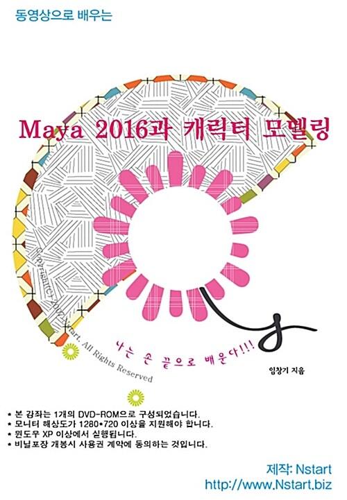[DVD] 동영상으로 배우는 Maya 2016과 캐릭터 모델링 - DVD 1장