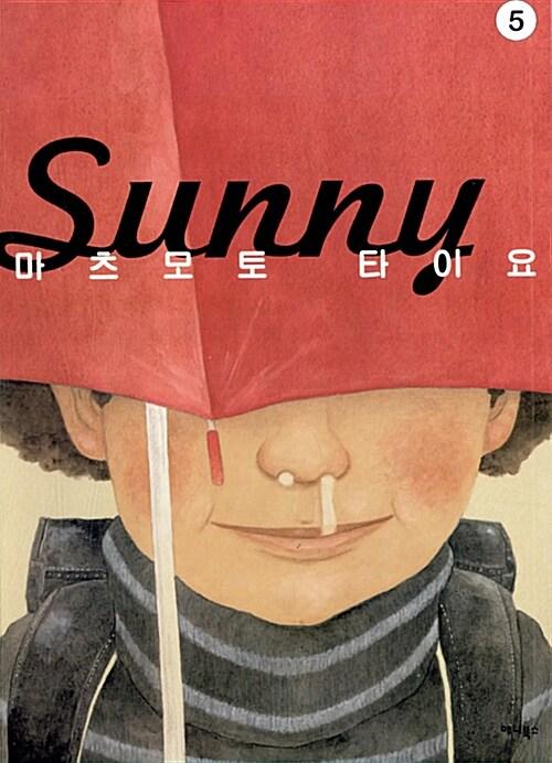 써니 Sunny 5