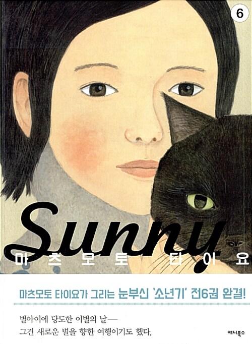 써니 Sunny 6