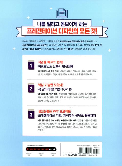 (600만 블로그 방문자와 SNS 팔로워 15만 명이 인정한) 책쟁이의 프레젠테이션 by 파워포인트