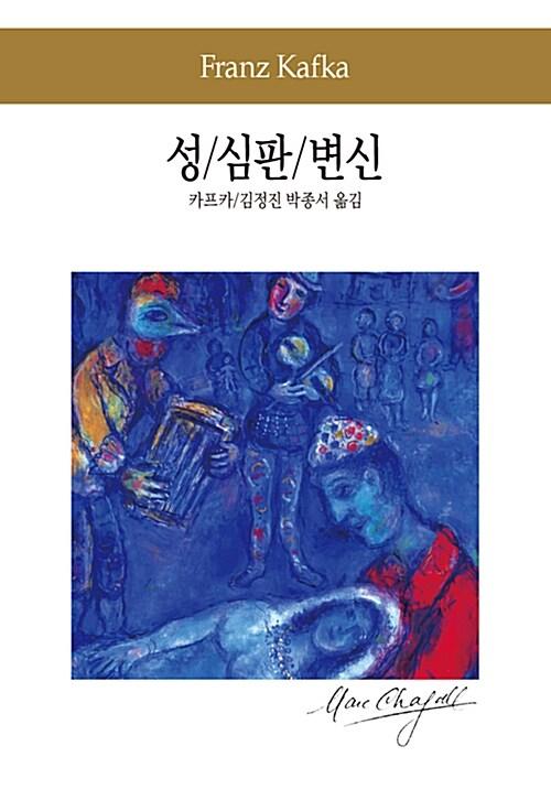 성 / 심판 / 변신