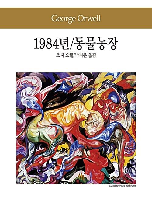 1984년 / 동물농장 / 복수는 괴로워라