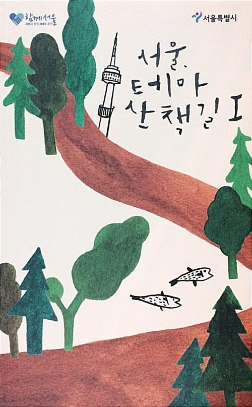 서울, 테마 산책길 1