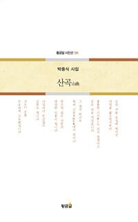 산곡 : 박중식 시집