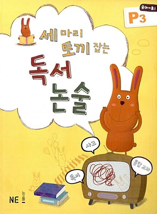 세 마리 토끼 잡는 독서 논술 P단계 3 (유아~초1)
