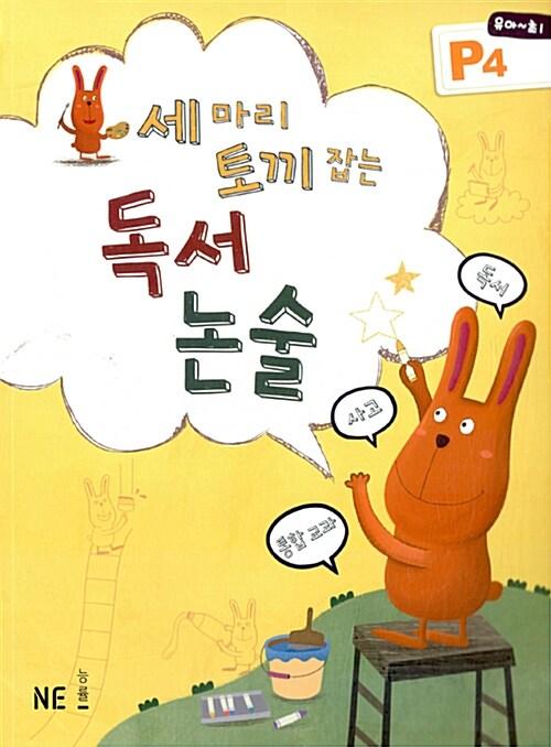 세 마리 토끼 잡는 독서 논술 P단계 4 (유아~초1)