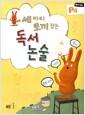 [중고] 세 마리 토끼 잡는 독서 논술 P단계 4 (유아~초1)
