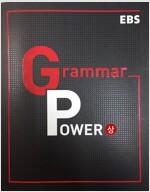 [중고] EBS Grammar Power - 상 (2018년용)