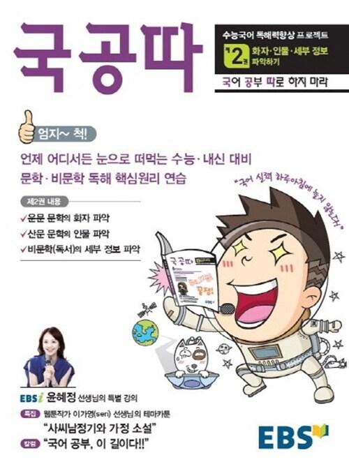 EBS 국공따 2권 화자 인물 세부정보 파악하기 (2020년용)