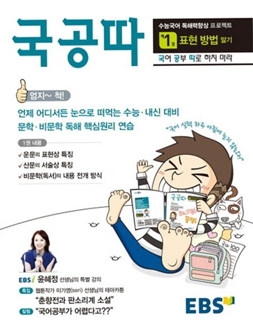 EBS 국공따 1권 표현 방법 알기 (2020년용)