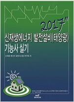 [중고] 2017 신재생에너지 발전설비(태양광) 기능사 실기