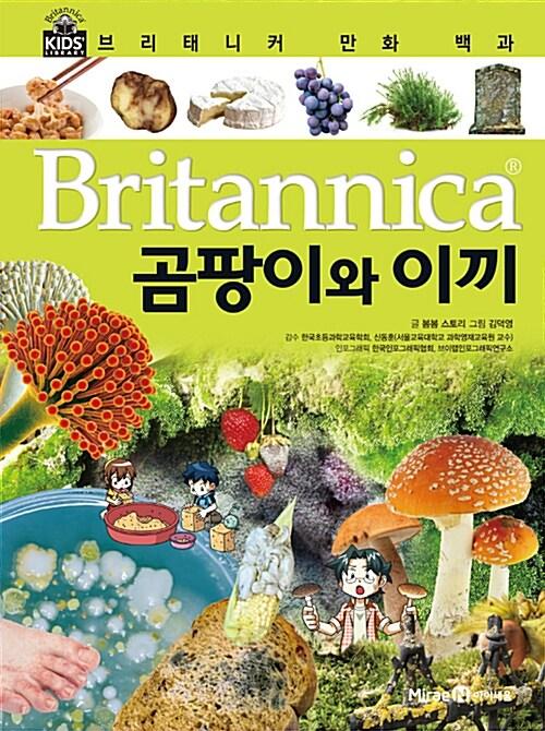 브리태니커 만화 백과 : 곰팡이와 이끼