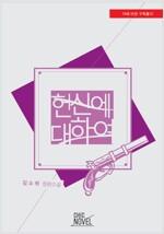 [합본] [BL] 헌신에 대하여 (전5권/완결)