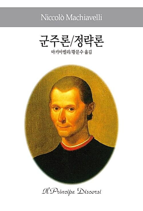 군주론 / 정략론