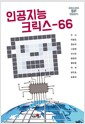 [중고] 인공지능 크릭스-66