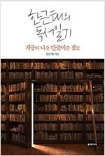 [중고] 한근태의 독서일기