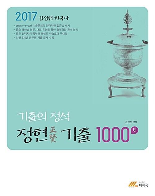 2017 김정현 한국사 기출문제집 (정현 기출 1000제)