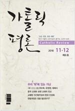 가톨릭 평론 제6호