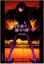 [고화질 세트] 황혼소녀 X 암네지아 (총10권/완결)