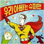 우리 아빠는 슈퍼맨