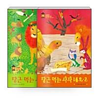 [세트] 당근 먹는 사자 네오 1~2 세트 - 전2권