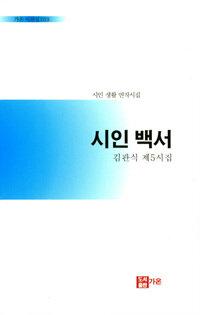 시인 백서 : 시인 생활 연작시집 : 김관식 제5시집