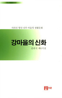 강마을의 신화 : 사라진 영산 나루 마을의 생활문화 : 김관식 제5시집