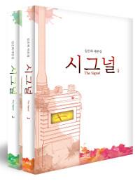 [세트] 시그널 1~2 세트 - 전2권