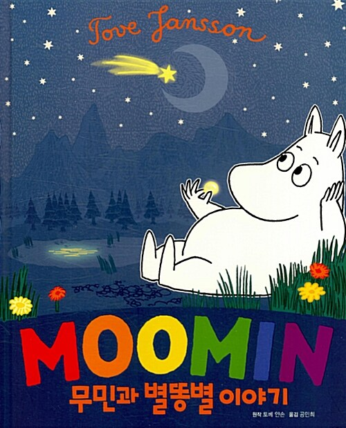 Moomin 무민과 별똥별 이야기