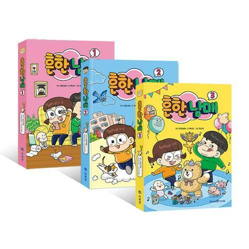 흔한남매 1~3권 세트/노트+알림장 증정