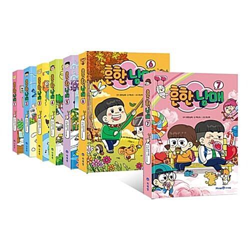 흔한남매 1~7권 세트/아동도서+노트 증정