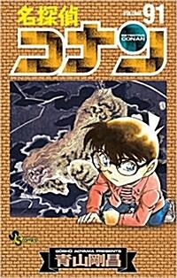 名探偵コナン 91 (少年サンデ-コミックス) (コミック)