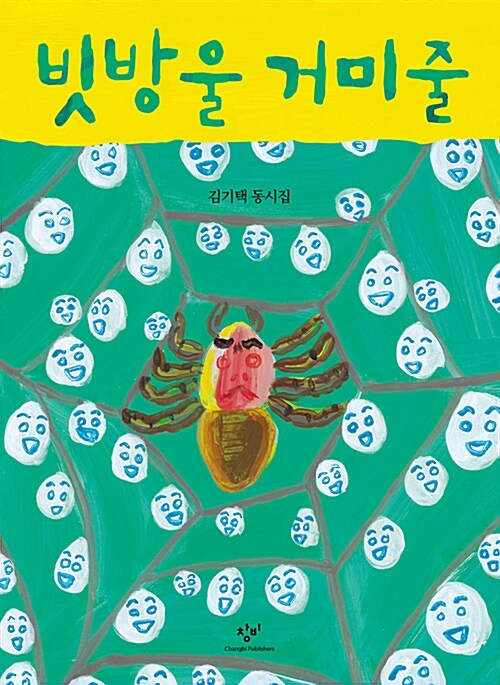 빗방울 거미줄