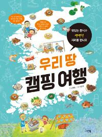 우리 땅 캠핑 여행 : 맛있는 음식과 생생한 지리를 만나요!