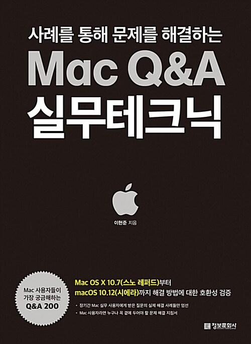 Mac Q&A 실무테크닉