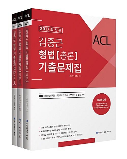 2017 ACL 김중근 형법 기출문제집 - 전3권