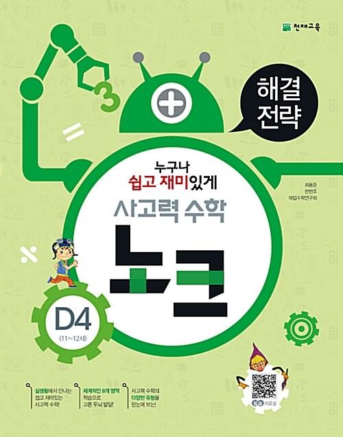 사고력 수학 노크 D4 : 해결전략