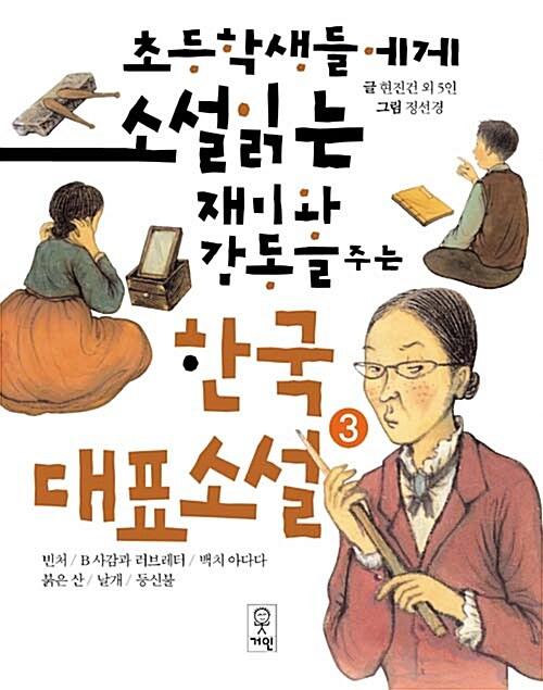 초등학생들에게 소설 읽는 재미와 감동을 주는 한국대표소설 3
