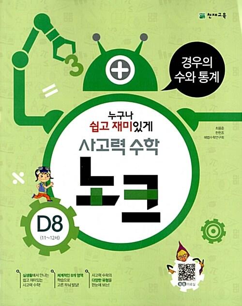 사고력 수학 노크 D8 : 경우의 수와 통계
