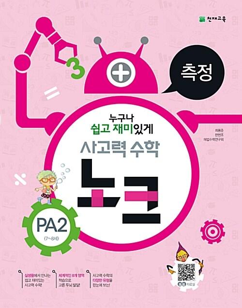 사고력 수학 노크 PA2 : 측정