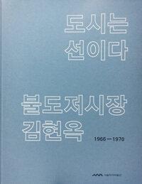 도시는 선이다 : 불도저 시장 김현옥 : 1966-1970