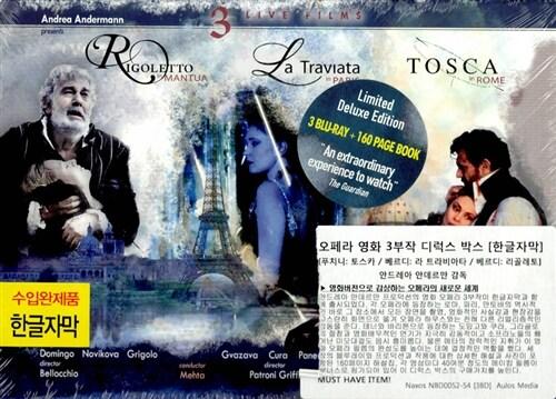 [수입] [블루레이] 오페라 영화 3부작 디럭스 박스 [3Blu-ray 한글자막]