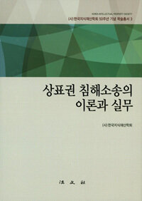 상표권 침해소송의 이론과 실무