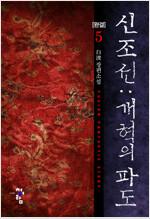 신 조선 5 (완결) : 개혁의 파도