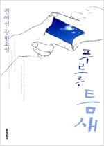 푸르른 틈새