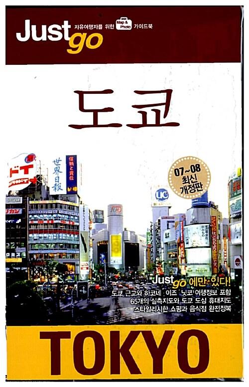 저스트 고 도쿄 (하코네 이즈 닛코 여행정보 포함, 2007~2008)