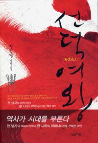 선덕 여왕 : 정진영 장편소설